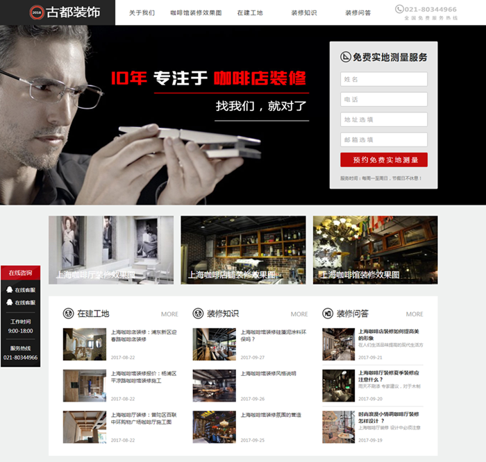 <b>某咖啡厅装修营销型网站</b>
