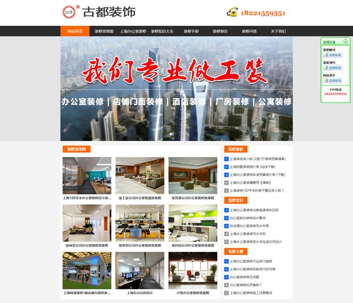 公装装修公司营销型网站