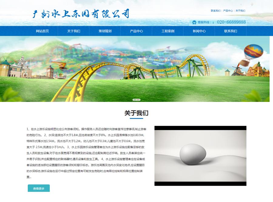 响应式游乐场水上乐园设备类展示型网站