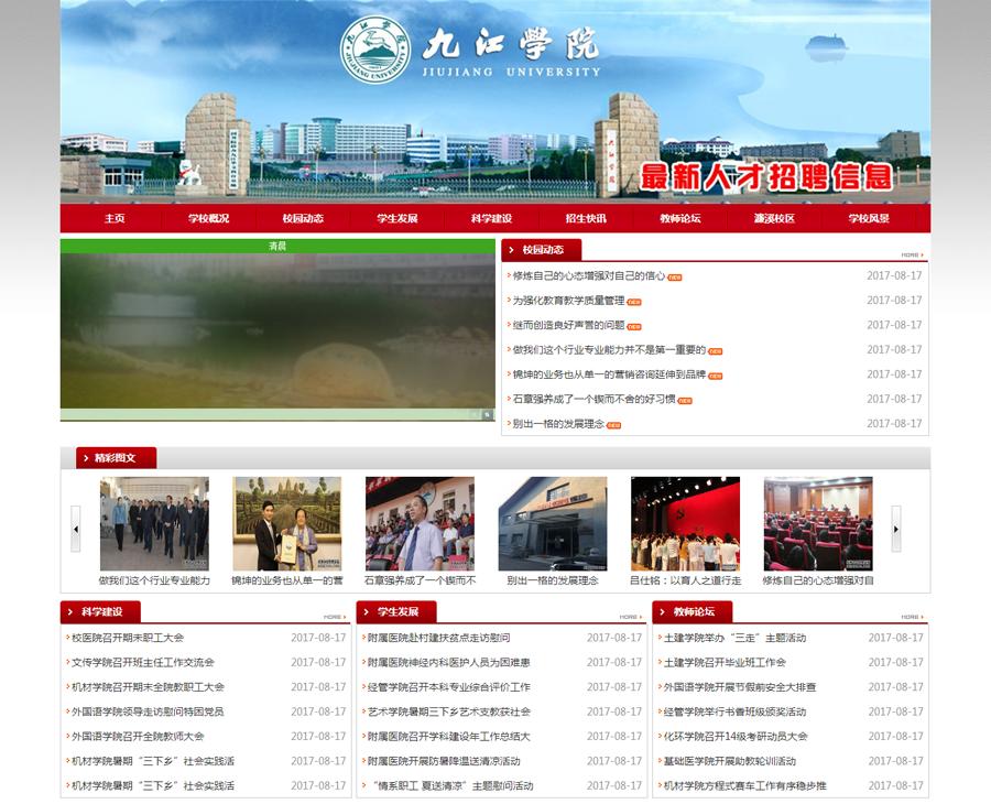 大学职业学院技术学校类展示型网站(带手机端)
