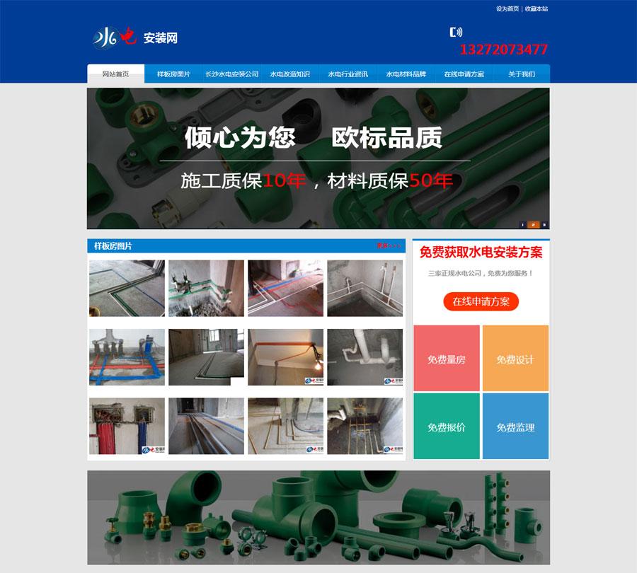 水电安装工程类营销型网站