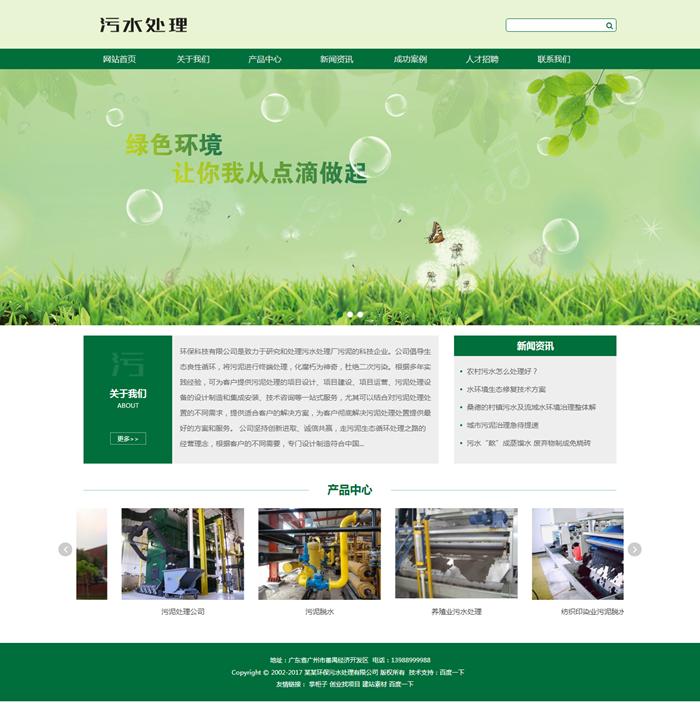 自适应响应式环保污水处理设备类展示型网站(自适应手机端)