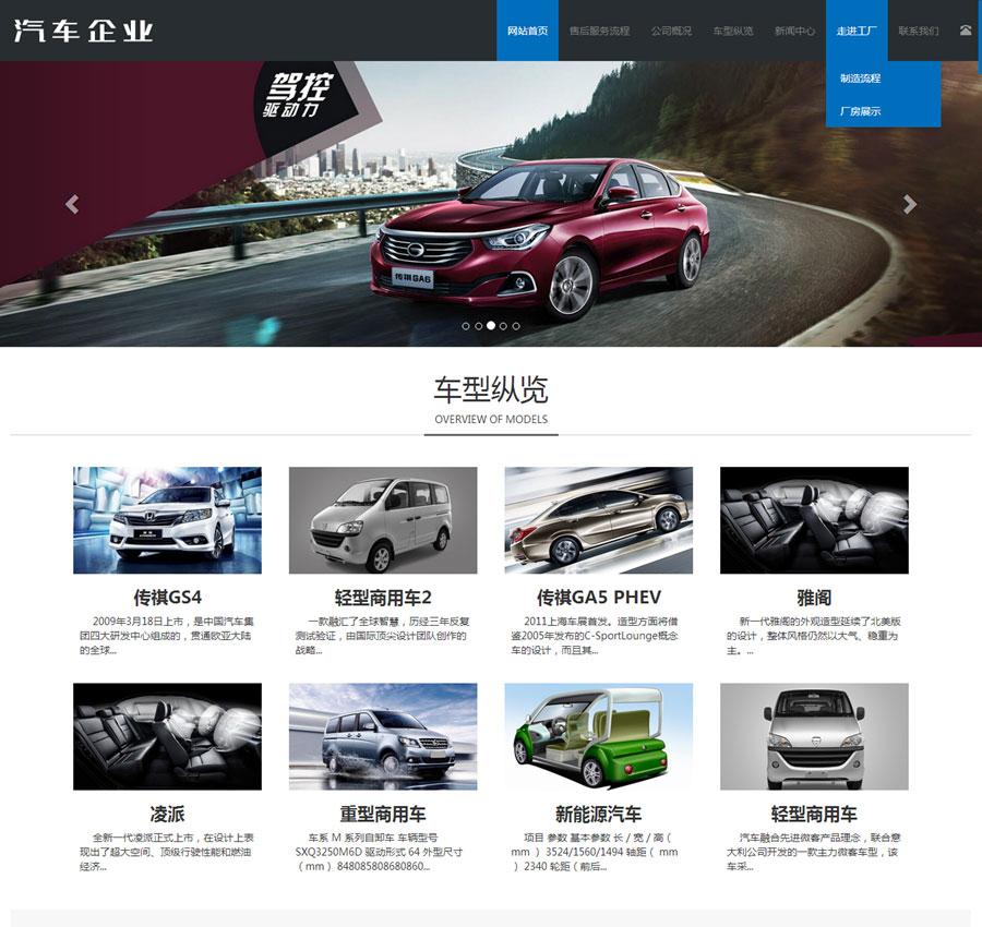 响应式汽车销售展示型网站(自适应手机端)