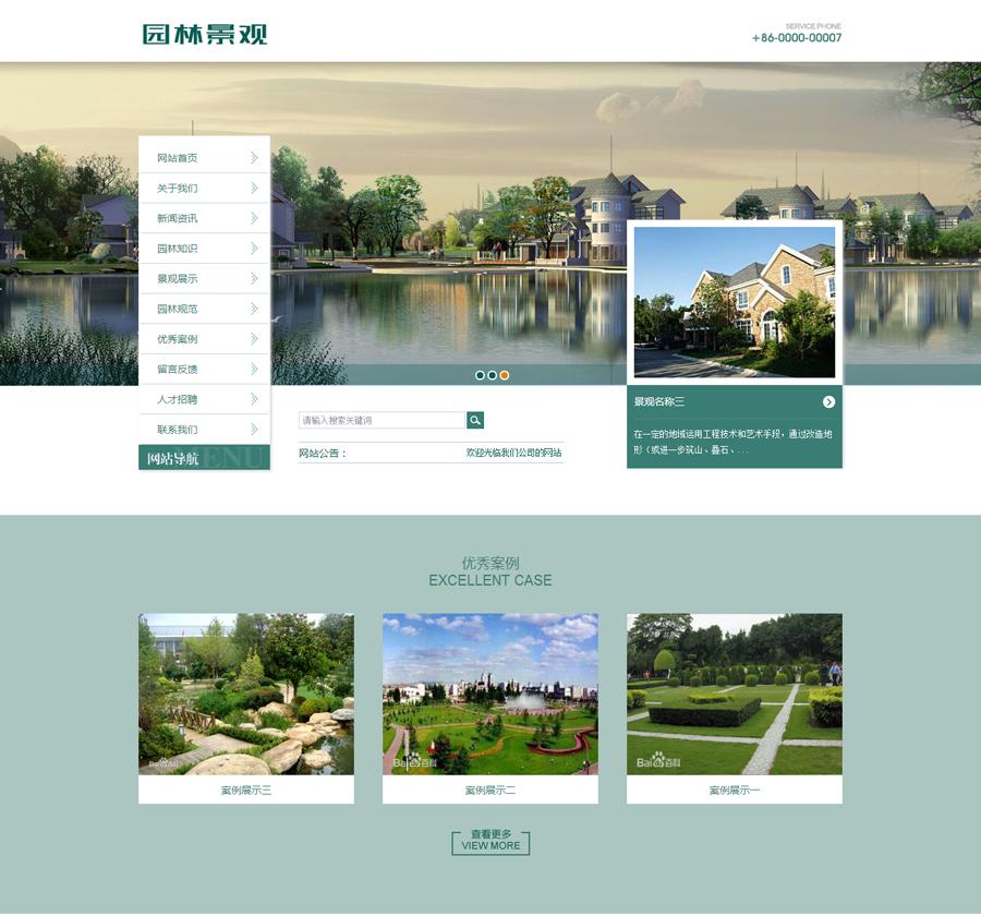 园林景观类营销型网站(带手机版)