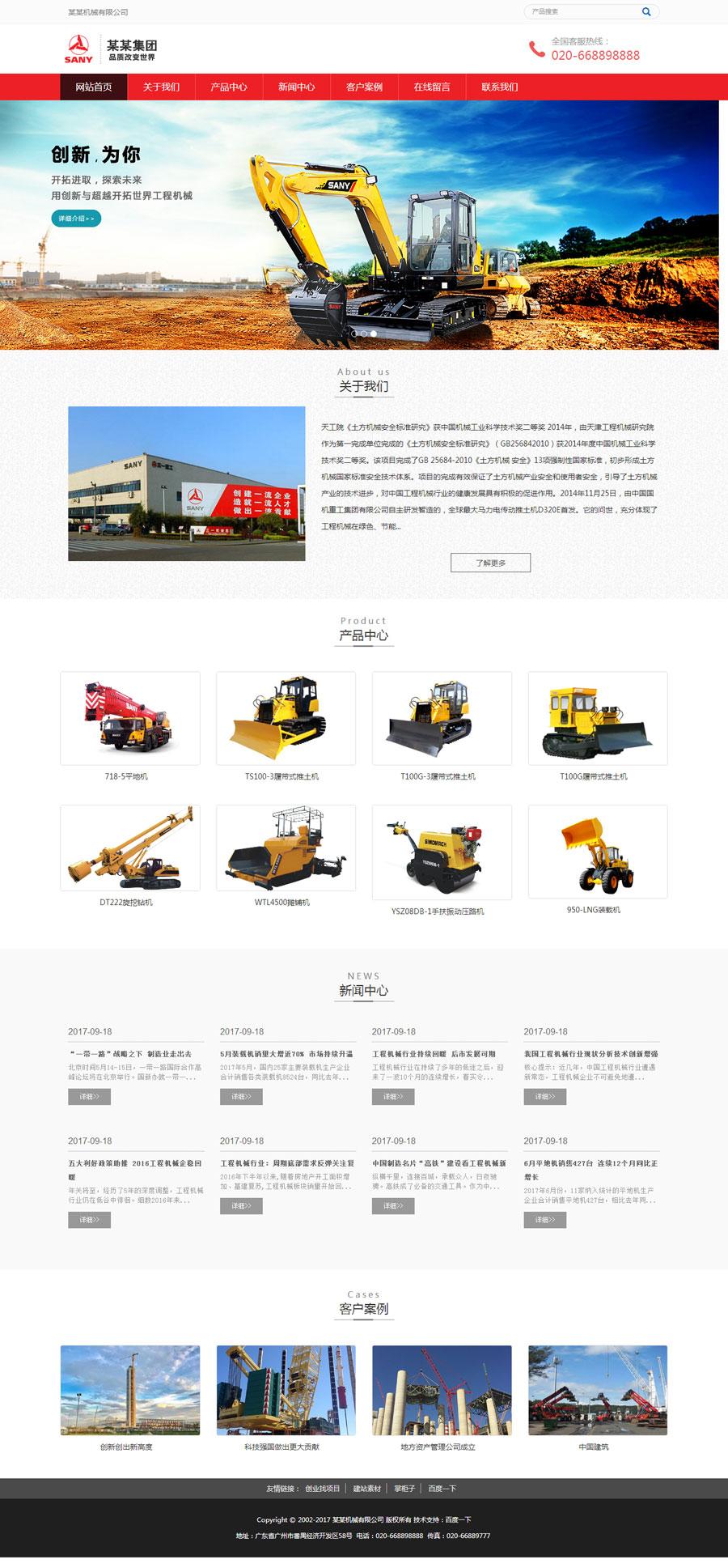 响应式(自适应手机端)工程机械挖土机设备营销型网站