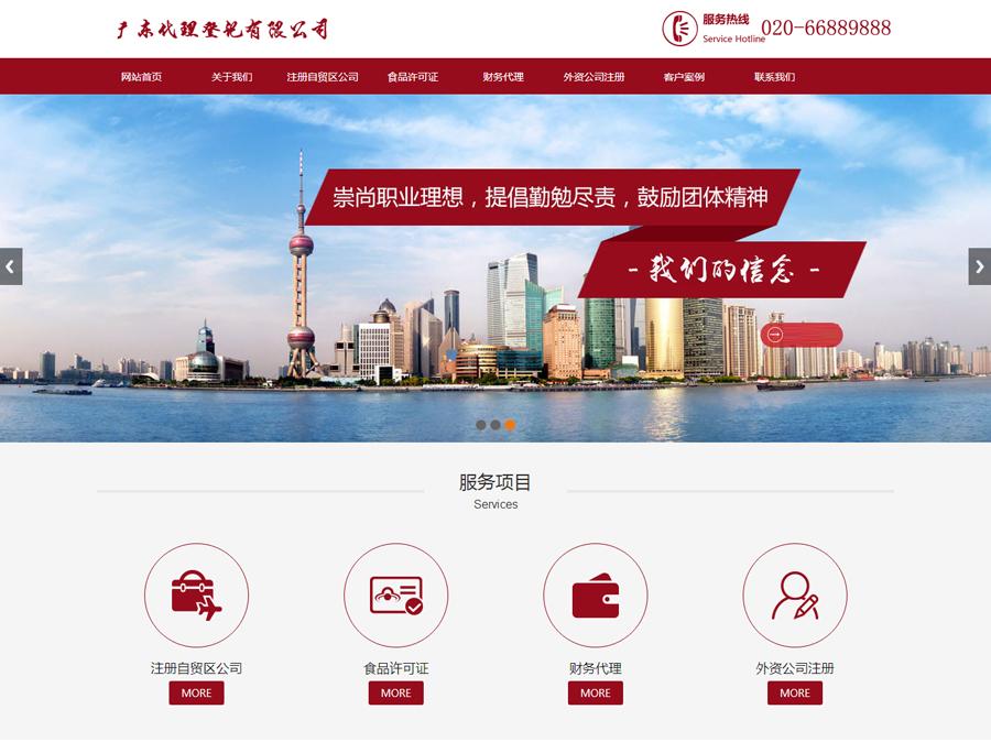 响应式税务代理公司营销型网站(自适应手机端)