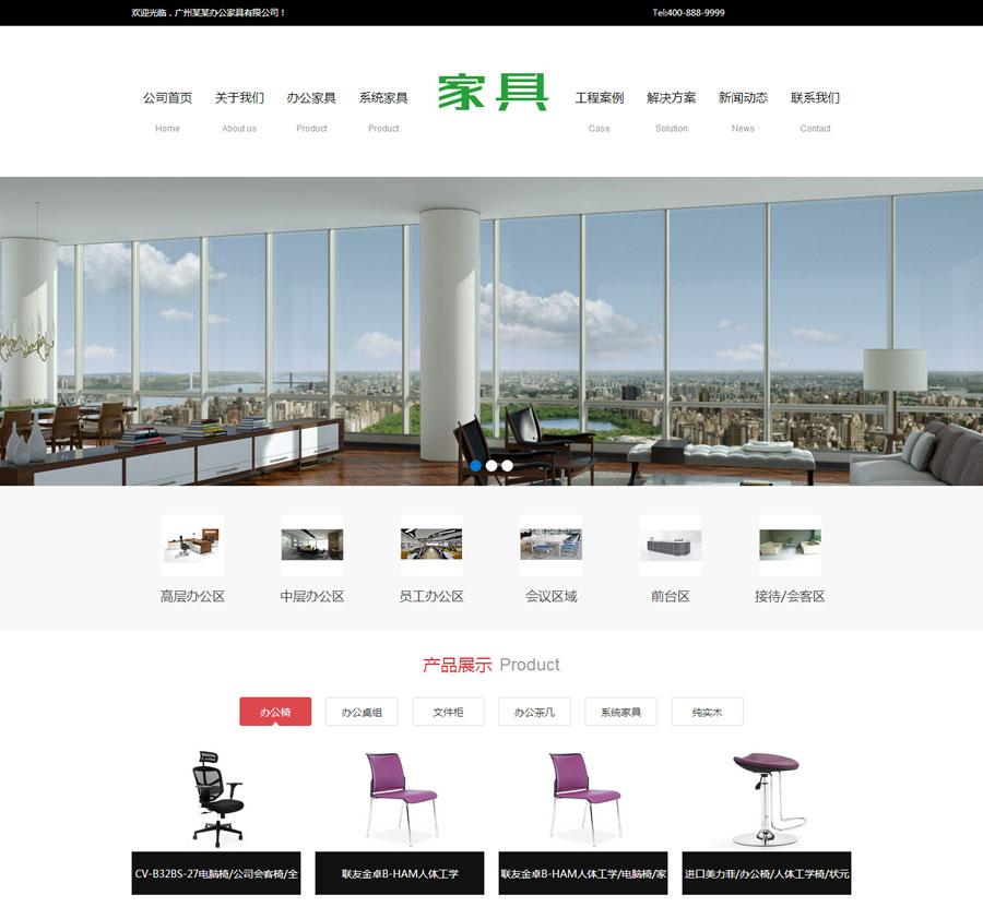 家居家具装修装饰公司展示型网站(带手机端)