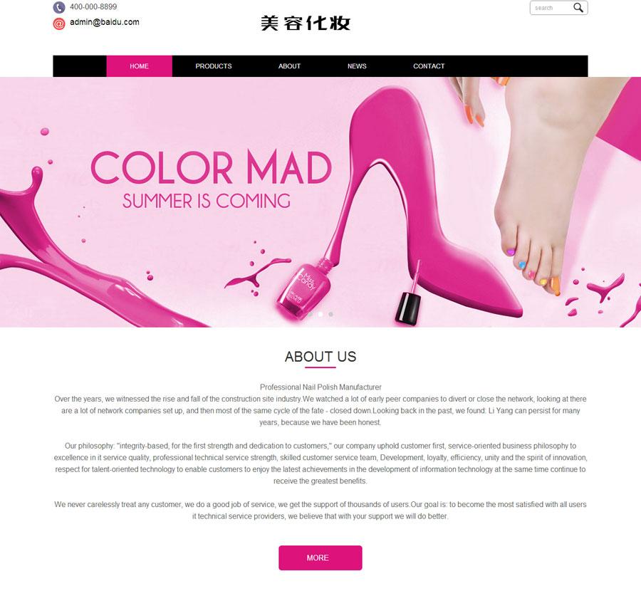 外贸化妆美容产品响应式网站(自适应手机端)