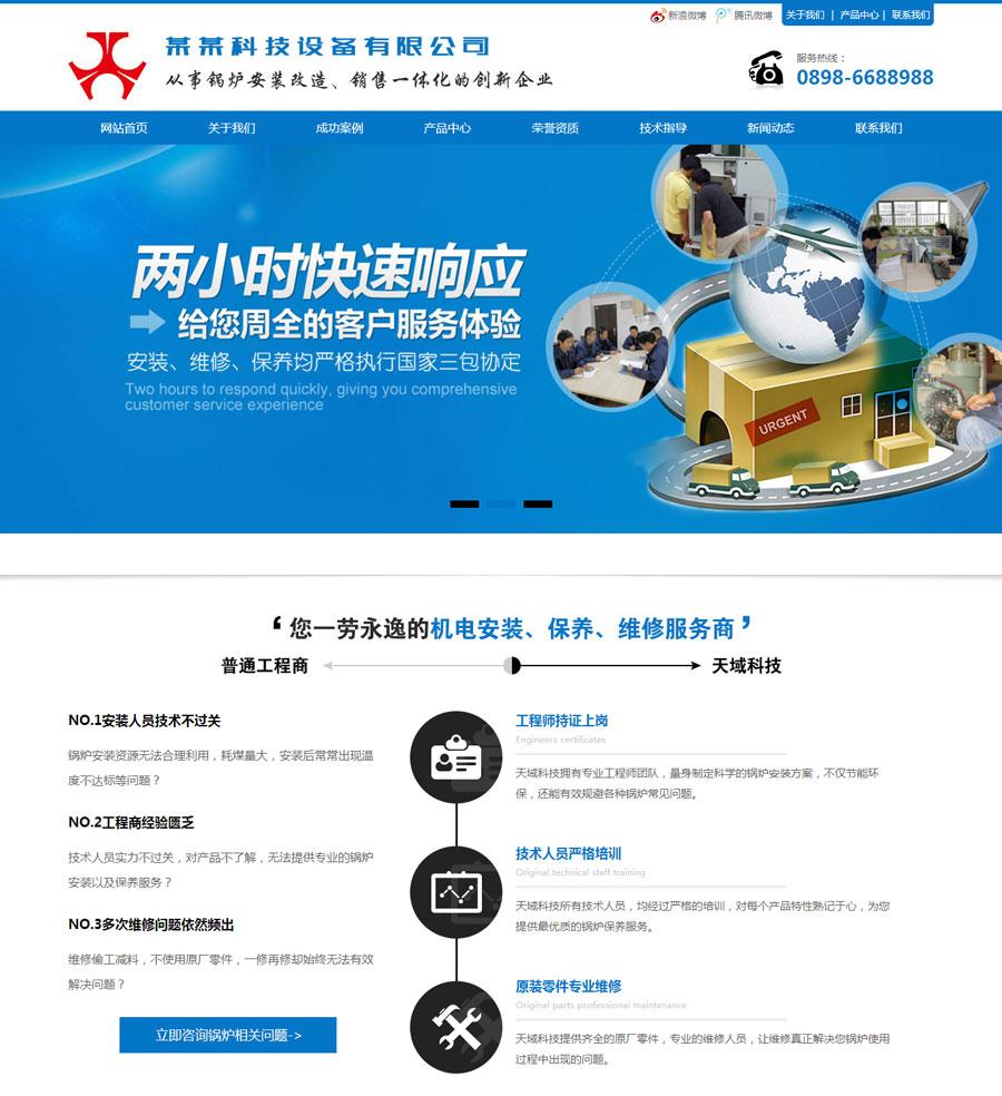机械设备类营销型网站(带手机端)