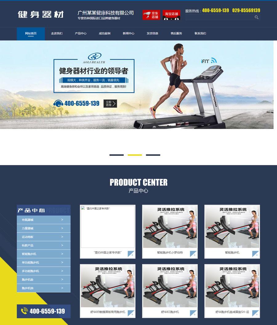 健身健康科技器材类营销型网站(带手机端)